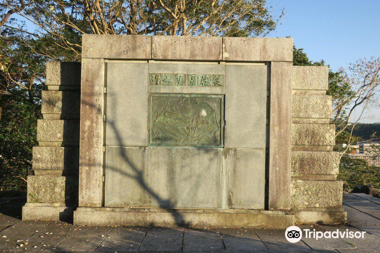 後藤勇吉の顕彰碑