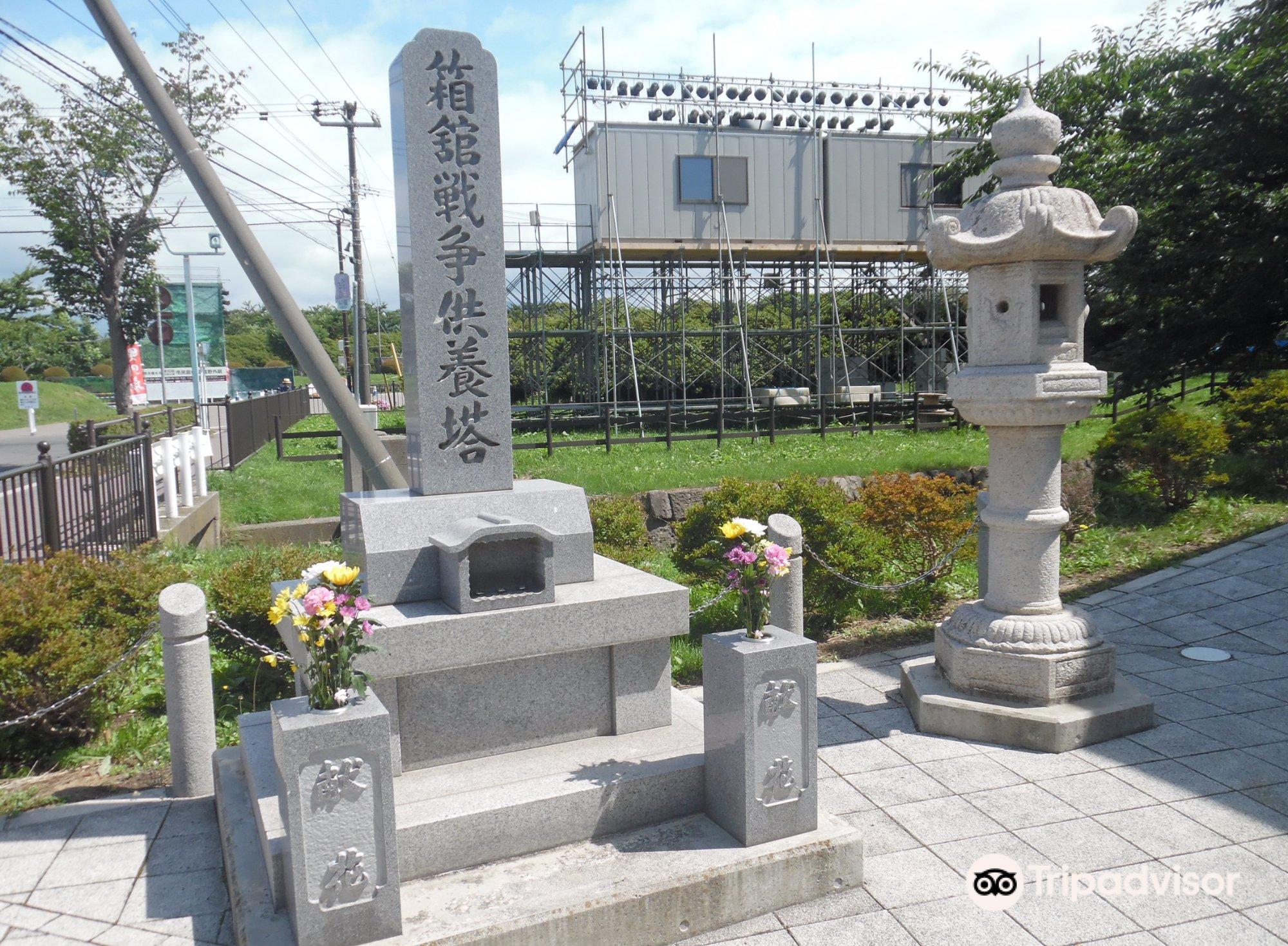 Battle of Hakodate Memorial Tower