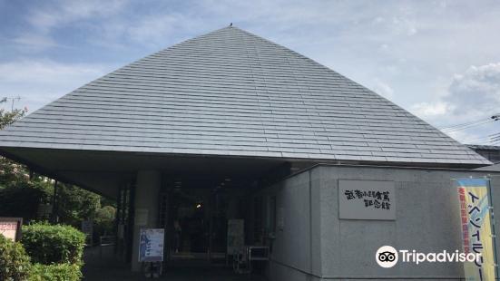 武者小路實篤紀念館