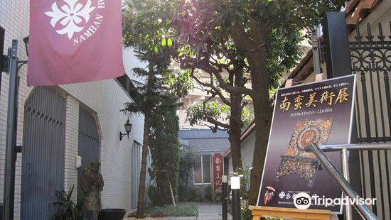 南蠻文化館