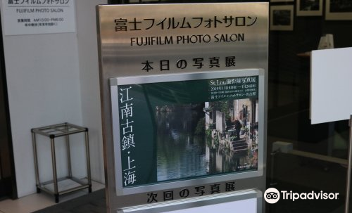 Fujifilm Photo Salon Nagoya