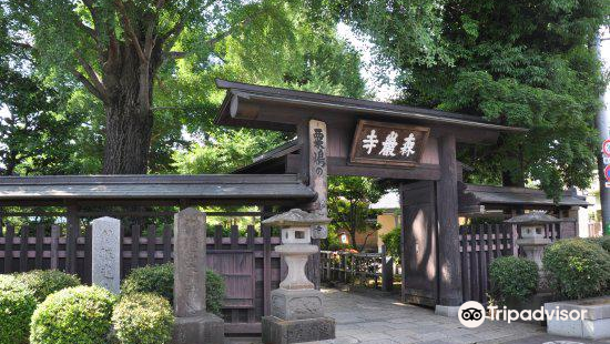 Shingenji Temple
