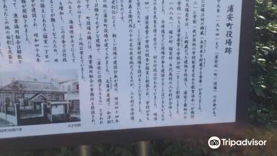 浦安町役場跡