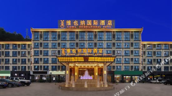 維也納國際酒店(金寨天堂寨店)