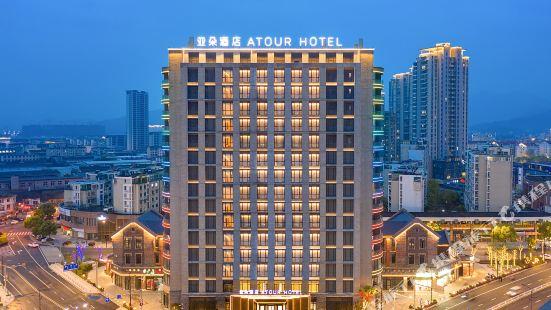 寧波奉化惠政老街亞朵酒店