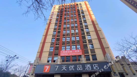 7天優品酒店(句容農林學院店)