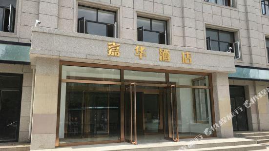正藍旗嘉華酒店
