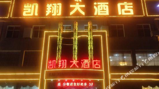 汾陽凱翔大酒店