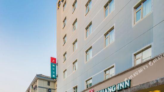 Jinjiang Inn (Xi'an Bell Tower)