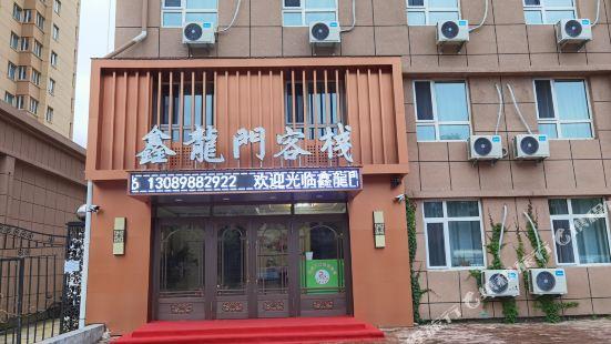 牡丹江鑫龍門客棧