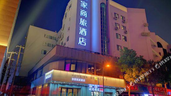 驛居酒店(南通濠河風景區南大街店)