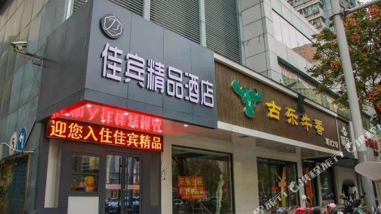 徐州佳賓精品酒店