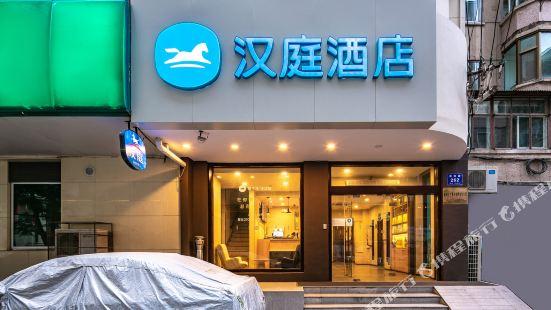 漢庭酒店(蘭州東方紅廣場慶陽路店)