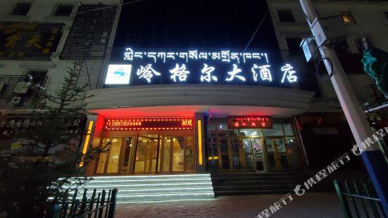 瑪沁嶺格爾大酒店
