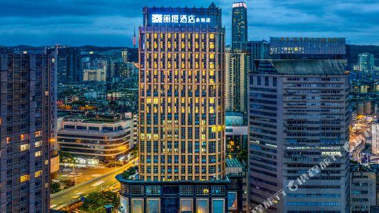 麗橙酒店·悦(貴陽大十字廣場店)