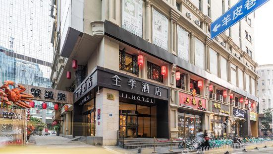 全季酒店(南京新街口中心店)