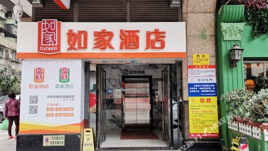 Home Inn (Guangzhou Hualin International Jade City)
