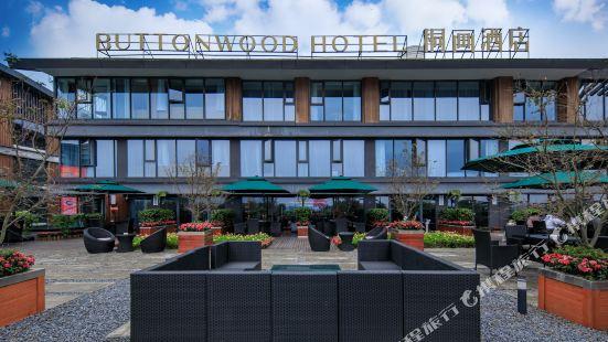 青城山桐畫酒店