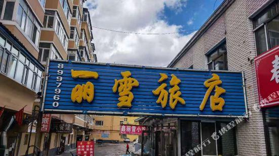 大興安嶺麗雪旅店