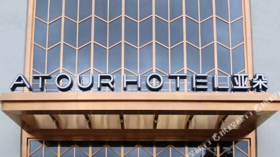 Atour Hotel Harbin Convention and Exhibition Center