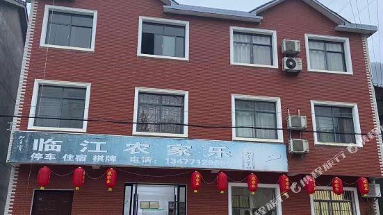 長陽臨江農家樂