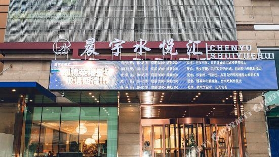 長春水悦滙賓館