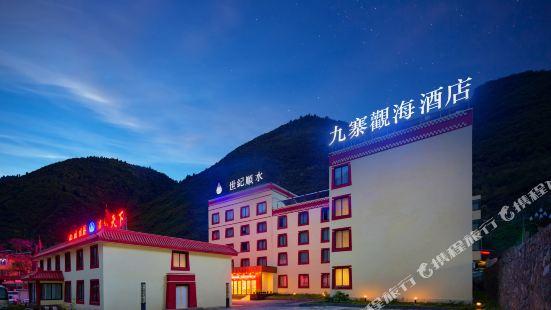 世紀順水·九寨觀海酒店
