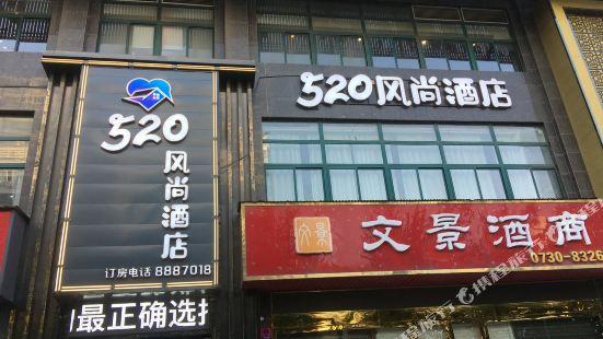 岳陽520風尚酒店