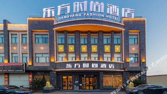 當陽東方時尚酒店