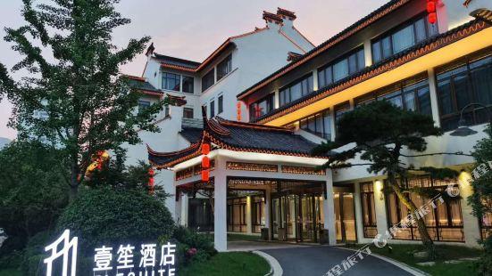 無錫壹笙酒店