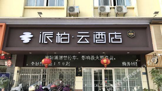 派柏·雲酒店(漳州萬達廣場新城大市場店)