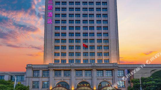 三碧(3B)酒店(餘姚勝山店)