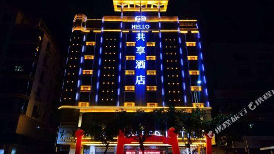 平潭Hello共享酒店