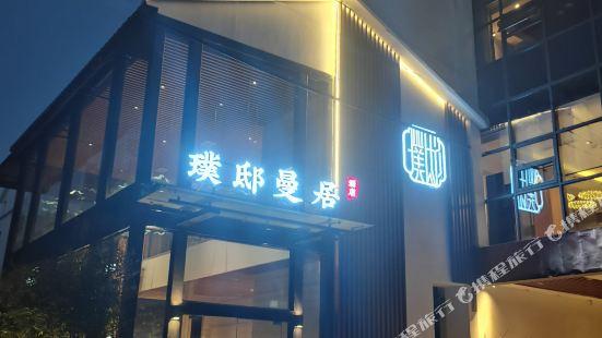 璞邸曼居酒店(景德鎮文創陶溪川店)