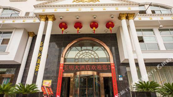 廣水玉明大酒店