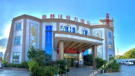 蕪湖森林漢府大酒店