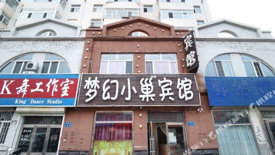 大慶夢幻小巢時尚賓館