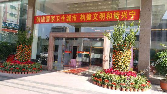 興寧樺昌大酒店