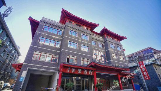 Feiman Hotel (Xi'an Bell Tower Subway Station Huimin Street Store)