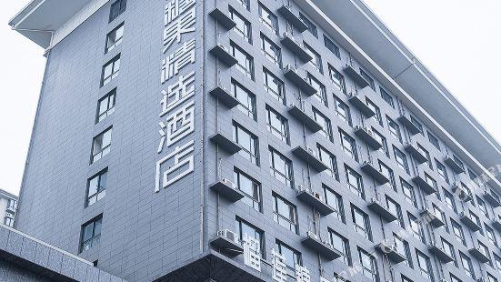 榴蓮糖果精選酒店(邳州印象珠江路店)