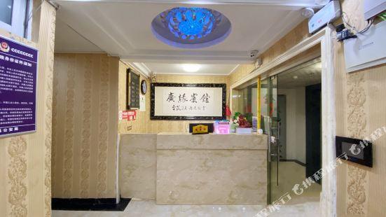 湄潭廣緣賓館
