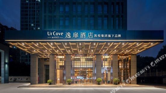 UrCove by HYATT Chengdu City Center