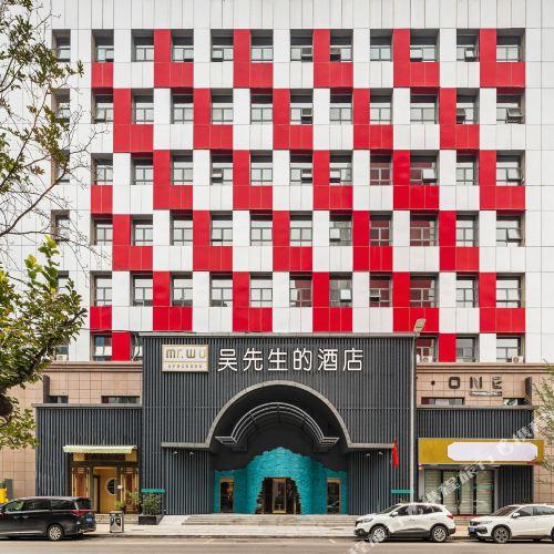 西安吳先生的酒店