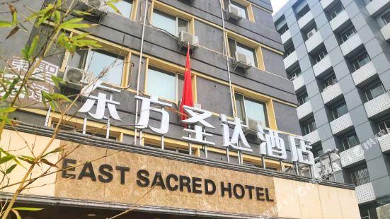 East Sacred Hotel (Beijing Tian'anmen Wangfujing)