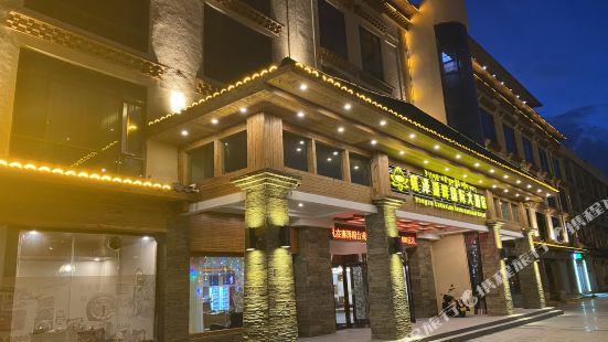 日喀則雍澤湖畔國際大酒店