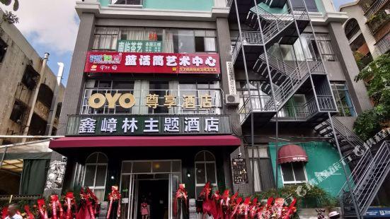 海口鑫嶂林主題酒店