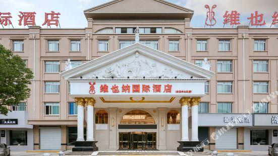 維也納國際酒店(餘姚豐山路店)