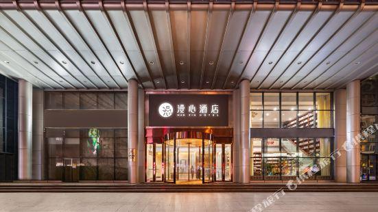 漫心太原長風街酒店