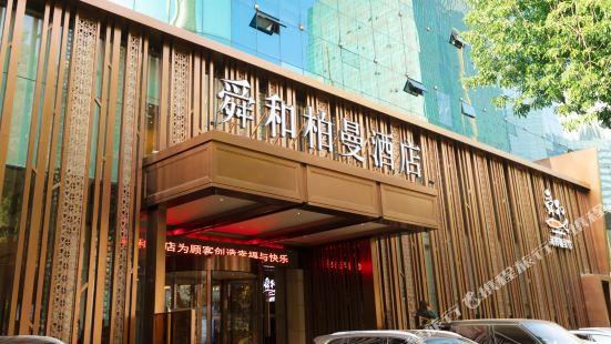 Borrman Hotel (Jinan Shunhe Quancheng Square)