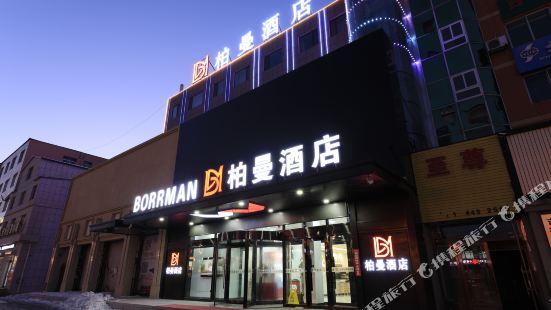 柏曼酒店(松原青年大街店)